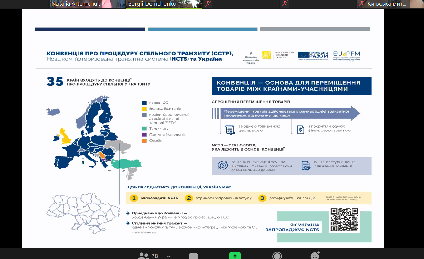 Remote seminar for representatives of the European Business Association on the Common Transit Regime and the application of the New Computerized Transit System (NCTS) in Ukraine