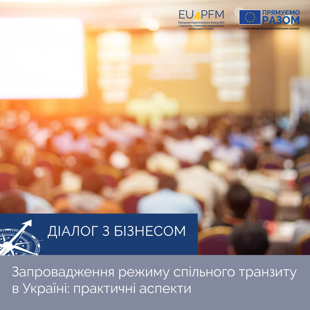 """Online seminar for business on """"Implementation of the Common Transit Regime in Ukraine. Practical application of NCTS»"""