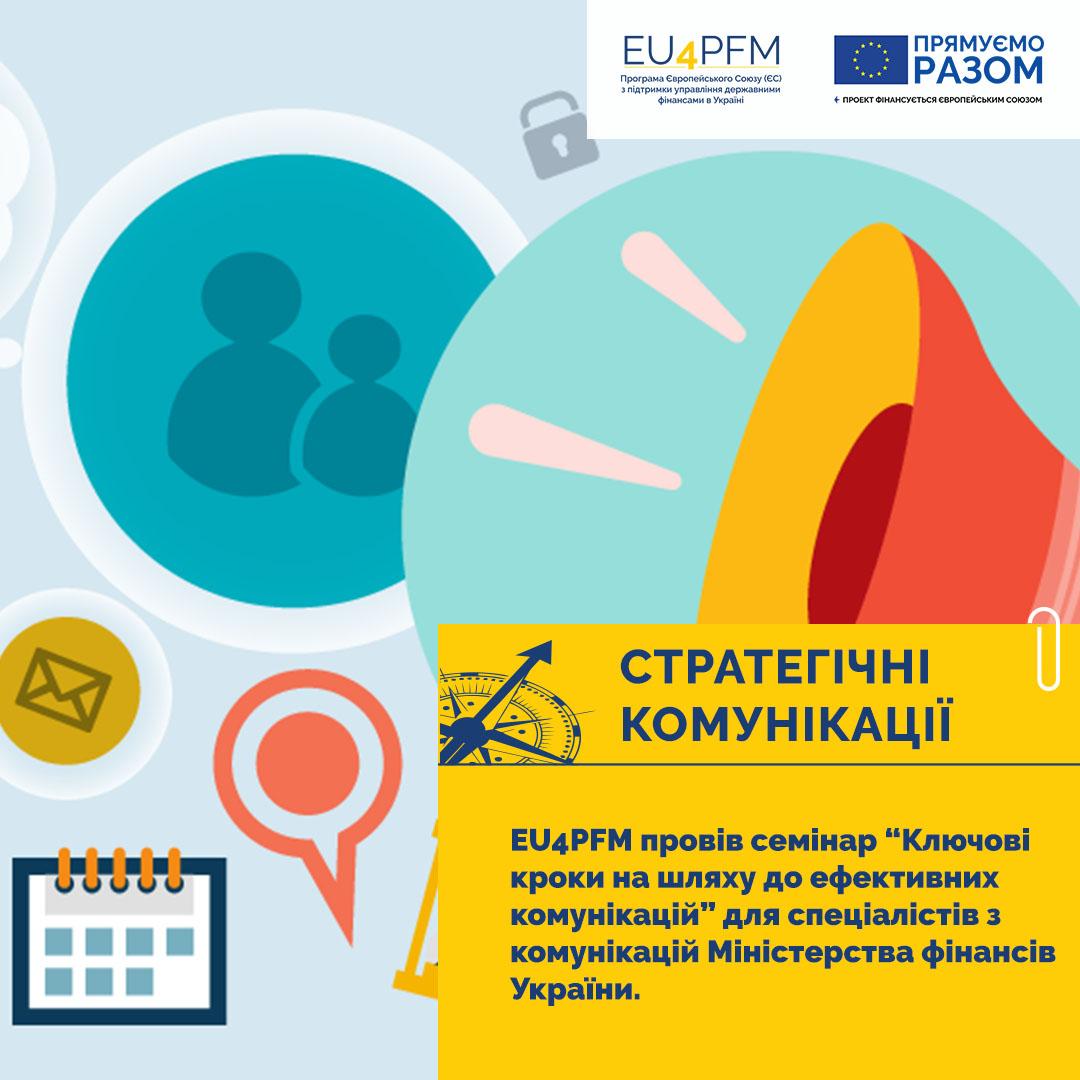 EU4PFM продовжує надавати допомогу партнерcьким інституціям шляхом зміцнення потенціалу та компетенцій