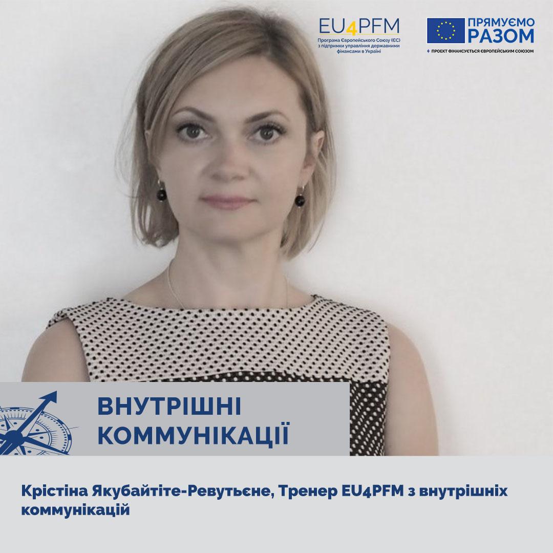 Тренінг «Планування внутрішніх коммунікацій» для HR-спеціалістів та фахівців з коммунікацій Міністерства фінансів України.
