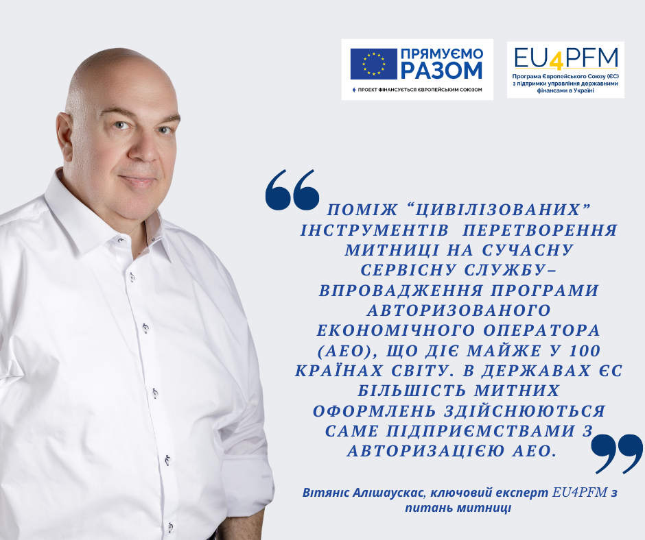 How can the Authorized Economic Operator Program, operating in almost 100 countries, benefit Ukrainian business?