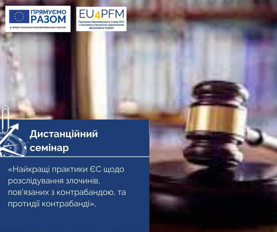 Найкращі практики ЄС щодо розслідування злочинів, пов'язаних з контрабандою, та протидії контрабанді для українських митників