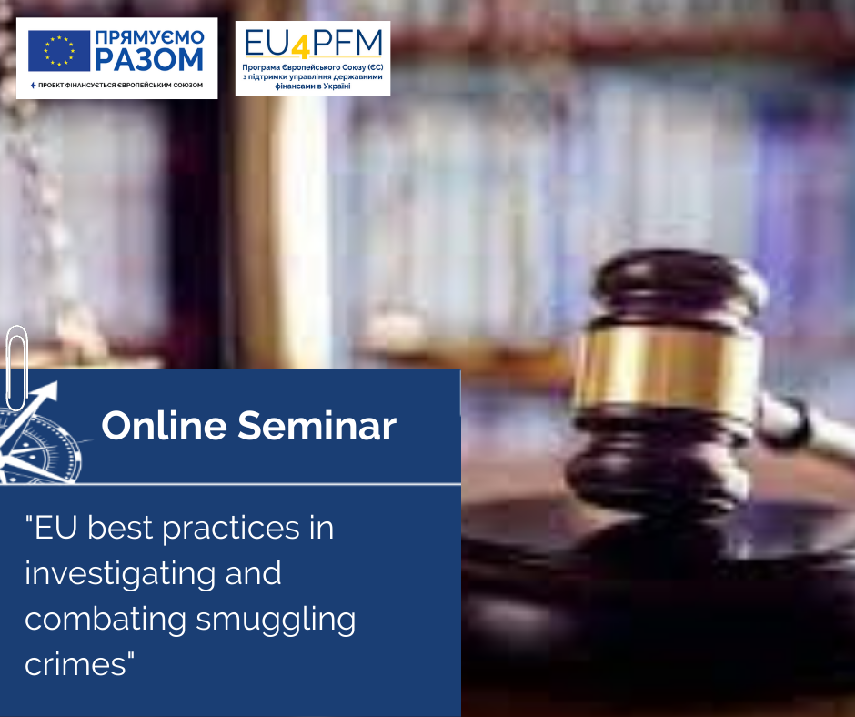 EU best practices for investigating and combating smuggling crimes for Ukrainian customs