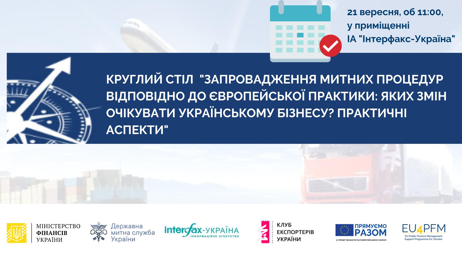 Круглий стіл на тему «Запровадження митних процедур відповідно до європейської практики: яких змін очікувати українському бізнесу? Практичні аспекти»