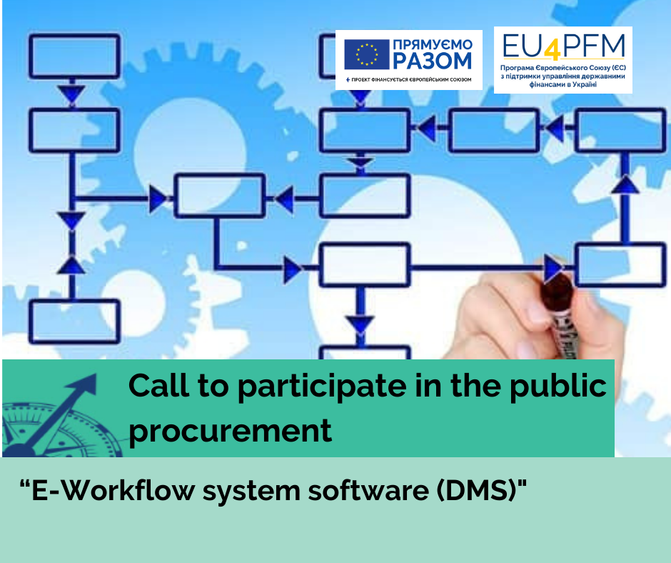"""Call to participate in the public procurement of development of """"E-Workflow system software (DMS) issued by the State Tax Service of Ukraine"""" services"""