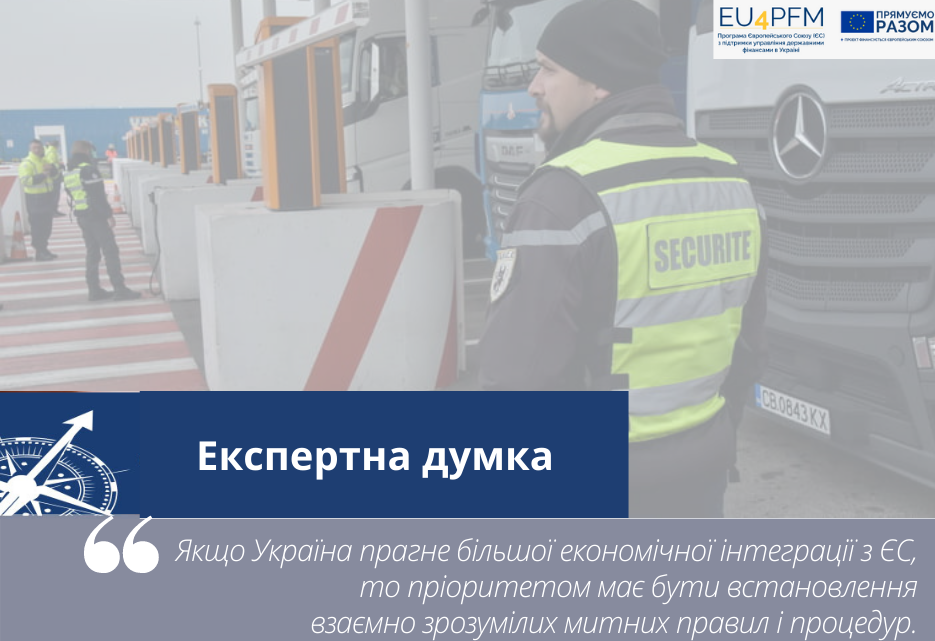 The balance between Business and State: how Customs Works in EU and What Ukraine Should Implement