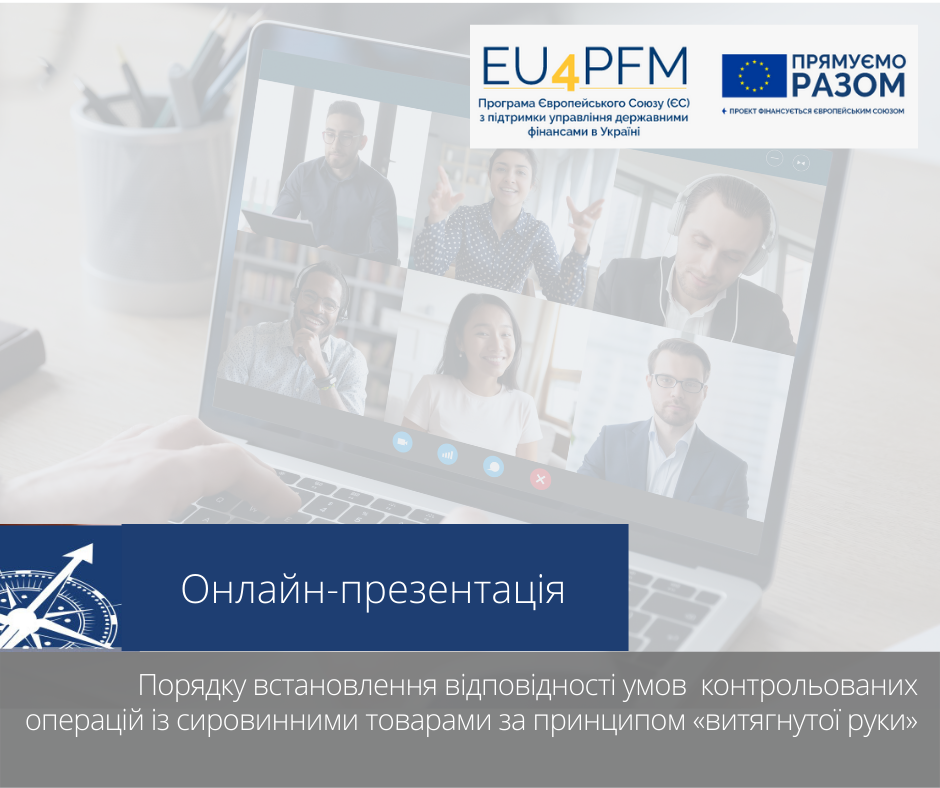 Online presentation of the draft Procedure for establishing compliance with the conditions of controlled transactions with raw materials under the arm's length principle