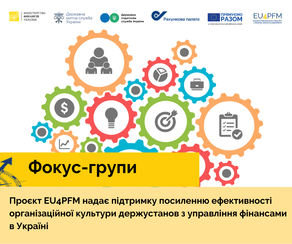 The EU4PFM programme supports strengthening the effectiveness of the organizational culture of PFM institutions in Ukraine