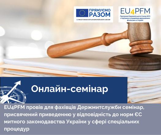 EU4PFM провів для фахівців Держмитслужби семінар, присвячений приведенню у відповідність до норм ЄС митного законодавства України у сфері спеціальних процедур