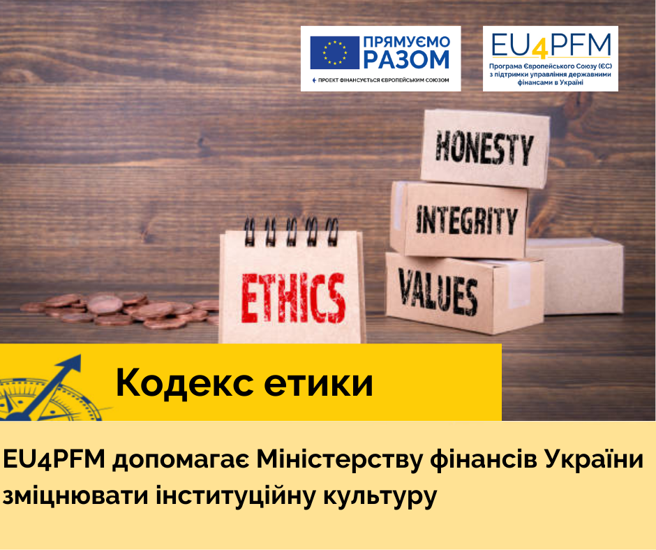 EU4PFM supports the Ministry of Finance of Ukraine in strengthening its institutional culture